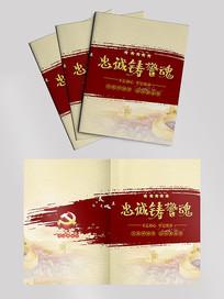党建忠诚铸警魂画册封面模板设计