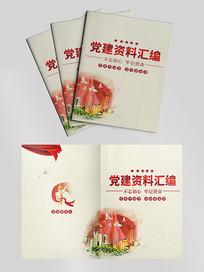 党建资料画册汇编书籍封面设计