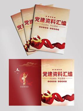 党建资料汇编书籍封面设计