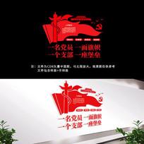 党员活动中心党支部文化墙
