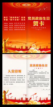 党员政治生日贺卡模板设计