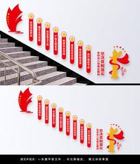 党中央八项规定廉政建设文化墙