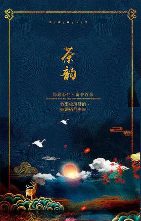大气茶道海报设计