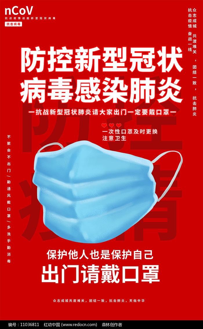 防控新型冠状病毒肺炎海报图片