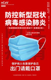 防控新型冠状病毒肺炎海报