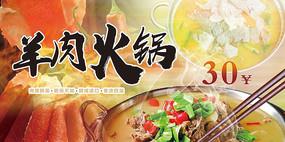 高端大气企业红色羊肉火锅宣传海报
