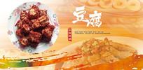 高端大气企业绿色豆腐宣传海报