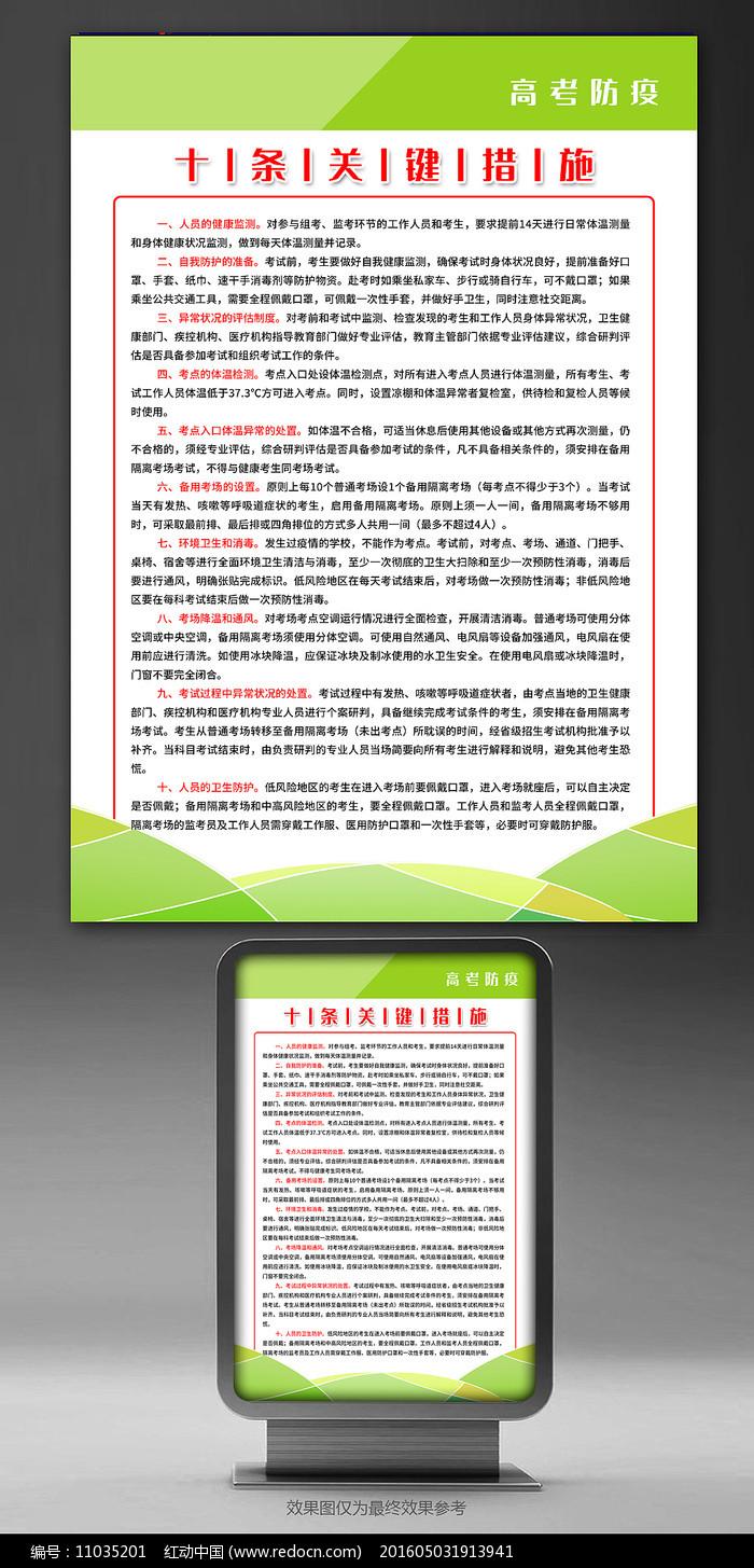 高考防疫十条措施展板图片
