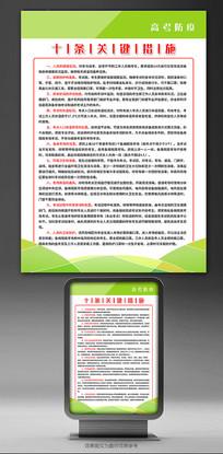 高考防疫十条措施展板