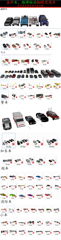 各种车辆SU模型交通类SU模型