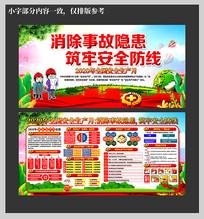 工地安全生产月宣传栏图片