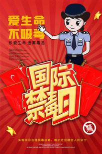 国际禁毒日立体字海报