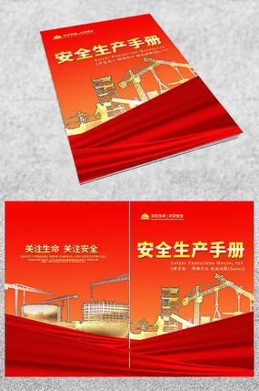 红色安全生产月封面