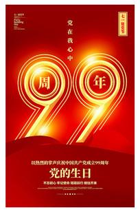 红色党的生日建党99周年海报