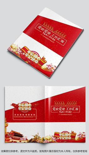 红色党政党建工作汇报封面设计