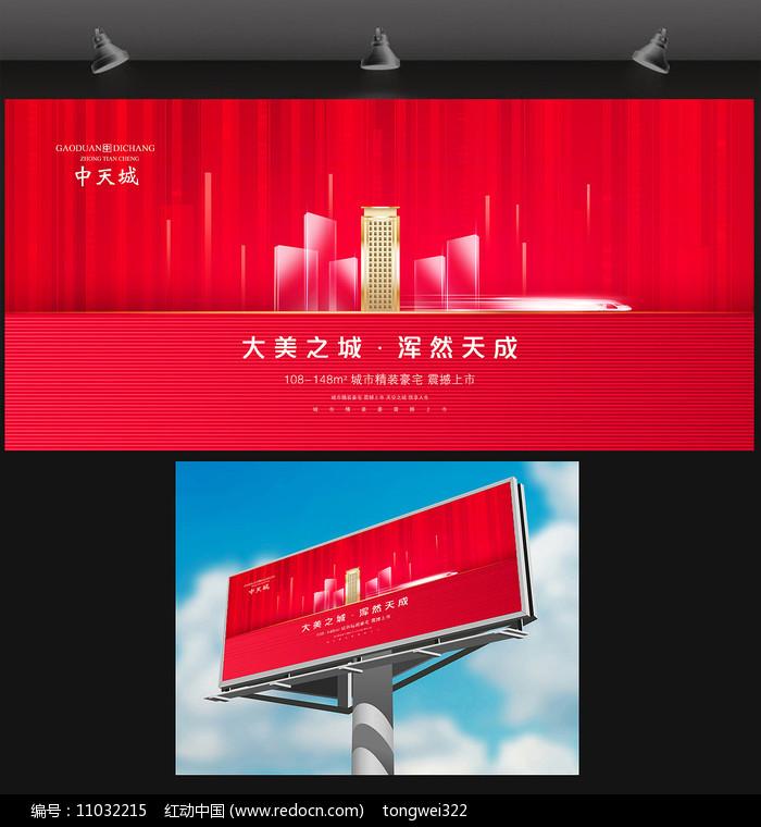 红色高端地产广告图片