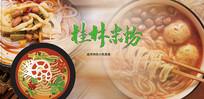 红色桂林米粉宣传海报