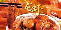 红色龙虾宣传海报