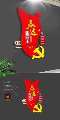 红色永远跟党走党建文化墙廉政文化墙