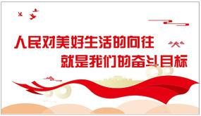 红色展板奋斗cdr党建文化墙