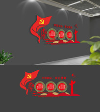红色中国梦党建文化墙