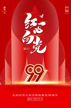 红心向党建党节海报