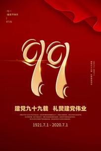 建党99周年海报模板