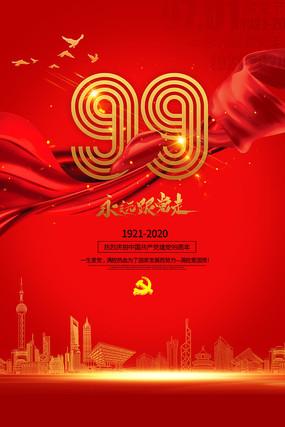 建党99周年永远跟党走海报