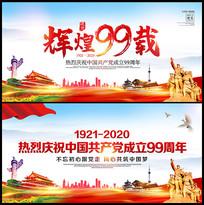 建党节宣传展板七一晚会舞台背景