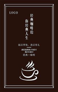 简约大气咖啡海报设计