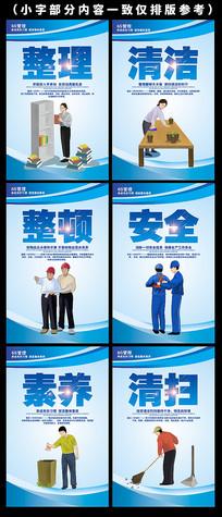 简约企业6s企业文化展板