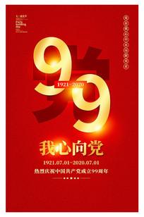 简约七一建党节建党99周年海报