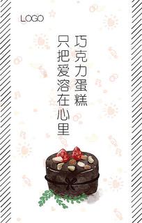 简约甜品海报设计