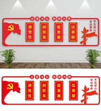 基层党建走廊文化宣传标语文化墙