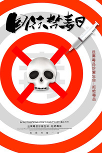 禁毒日简洁禁毒宣传海报