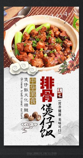 精品排骨煲仔饭餐饮美食海报