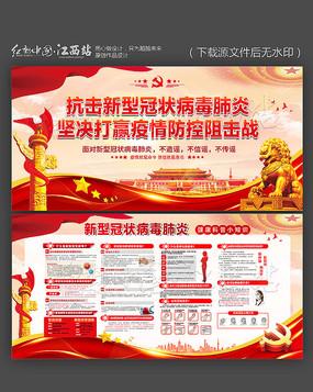 抗击预防新型冠状病毒肺炎宣传展板设计