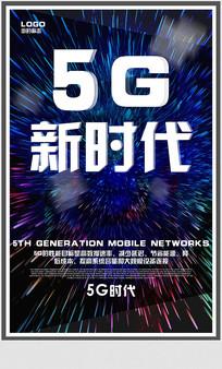 科技感5g新时代海报