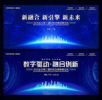 科技会议背景展板