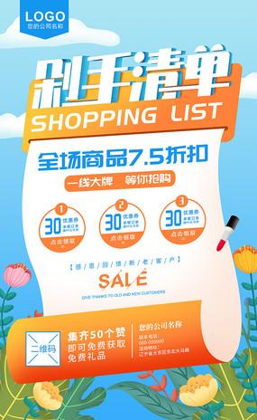 藍色清新促銷海報