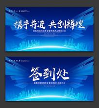 蓝色企业会议发布会背景板设计