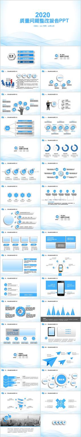 蓝色时尚整改报告工作总结商务通用PPT