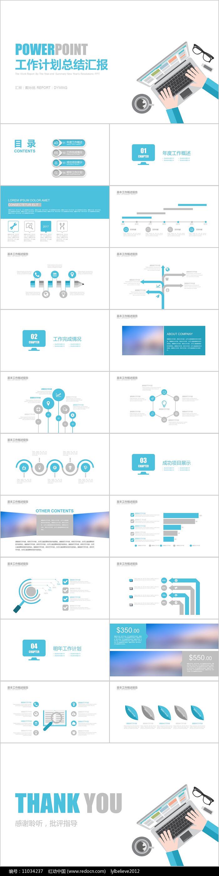 蓝色原创工作总结计划季度年中总结ppt