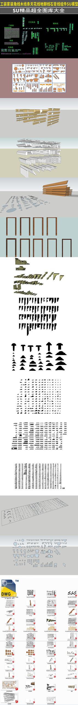 木线条角线石膏线草图大师SU模型