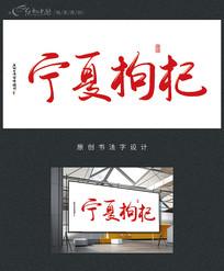宁夏枸杞原创书法字