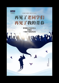 青春毕业季宣传海报
