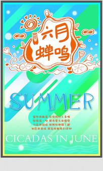清新夏天六月蝉鸣海报
