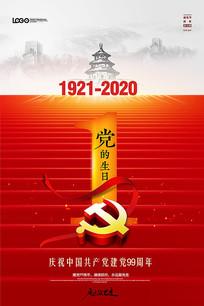 庆祝七一建党节海报