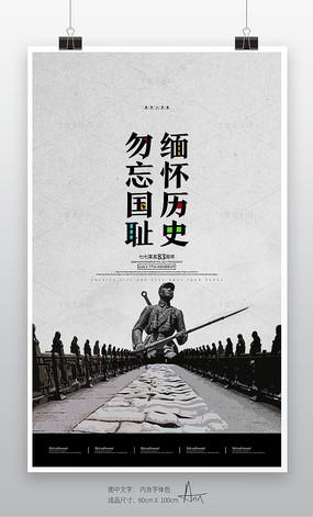 七七事变卢沟桥事变烈士纪念日海报