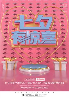 七夕有驚喜創意海報